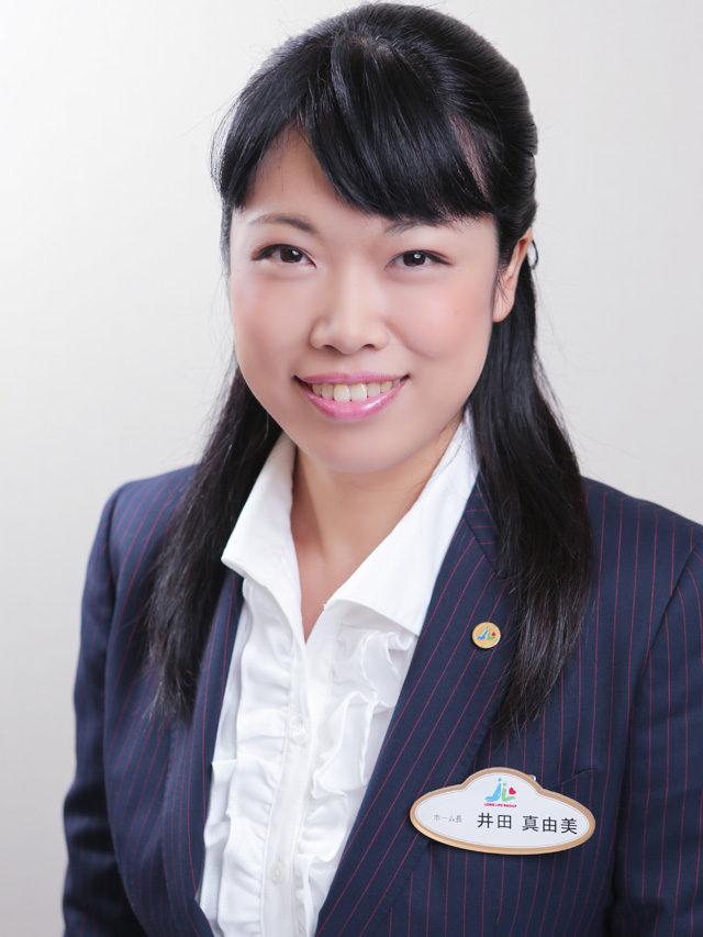 井田真由美さん