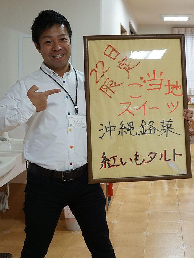 岡田敦史さん